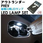 アウトランダーPHEV LED 給電口用LEDランプ 3030SMD 6000k ホワイト 1個
