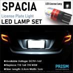 スペーシア カスタム LED ナンバー灯 ライセンスランプ 3030SMD 6000k ホワイト 1個