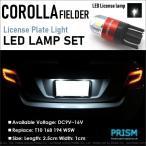 カローラフィールダー ハイブリッド LED ナンバー灯 ライセンスランプ 165系 3030SMD 300LM 6000k ホワイト 車検対応