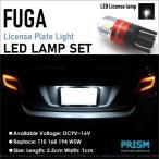 フーガ LED ナンバー灯 ライセンスランプ Y51対応 3030SMD 6000k ホワイト 1set