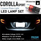 カローラスポーツ LED ナンバー灯 ライセンスランプ 3030SMD 300LM 6000k ホワイト 車検対応
