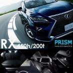 レクサス LEXUS RX LED ルームランプ 室内灯 RX200t 2#系 7点セット 6000K 送料無料