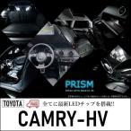 カムリ ハイブリッド LED ルームランプ 室内灯 70系 5点セット 6000K 送料無料