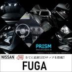 フーガ LED ルームランプ 室内灯 Y51対応 11点セット 6000K 送料無料