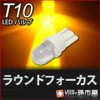 T10 LED バルブ 【ラウンドフォーカス】 アンバー 黄 サイドマーカー サイドウインカー ウインカーランプ 等 /孫市屋