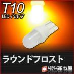 T10 LED バルブ 【ラウンドフロスト】-アンバー/黄 サイドマーカー サイドウインカー ウインカーランプ 等 車12V T10 ウェッジ球/孫市屋