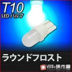 T10 LED バルブ 【ラウンドフロスト】-青/ブルー 車12V T10 ウェッジ球/孫市屋
