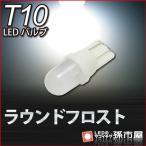 T10 LED バルブ 【ラウンドフロスト】-白/ホワイト 車12V ポジションランプ ルームランプ ナンバー灯 ライセンスランプ 等 メール便対応可能/孫市屋