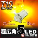 T10-超広角5LED-アンバー/黄 サイドマーカー サイドウインカー ウインカーランプ 等 車12V T10 ウェッジ球/孫市屋