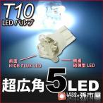 T10-超広角5LED-白/ホワイト 車12V ポジションランプ ルームランプ ナンバー灯 ライセンスランプ 等/孫市屋