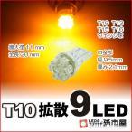 T10 LED バルブ 拡散9連-アンバー/黄 サイドマーカー サイドウインカー ウインカーランプ 等 車12V T10 ウェッジ球/孫市屋