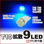 T10 LED バルブ 拡散9連-青/ブルー 車12V T10 ウェッジ球/孫市屋