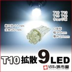 T10 LED バルブ 拡散9連-白/ホワイト 車12V ポジションランプ ルームランプ ナンバー灯 ライセンスランプ 等/孫市屋