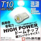 T10 LED バルブ ハイパワードームチップ-青/ブルー/孫市屋