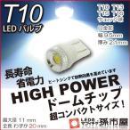 T10 LED バルブ ハイパワードームチップ-白/ホワイト メール便対応可能/孫市屋