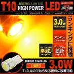 【サイドウインカーランプ】VOLVO V40用LED(4B)