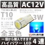 T10 LED バルブ 3.0wパワーLED 4連 ブルー/青 アルミヒートシンク メール便対応可能/孫市屋