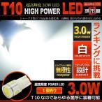 高品質 T10 ウェッジ球 極性を気にせずに、装着簡単!LED