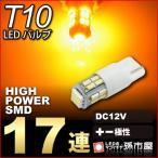 T10 LED ウェッジ球 SMD17連-アンバー/黄 車12V ポジション サイドマーカー サイドウインカー  メール便対応可能/孫市屋