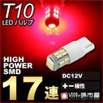 T10 LED ウェッジ球 SMD17連-赤/レッド 車12V /孫市屋