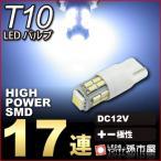 T10 LED ウェッジ球 SMD17連-白/ホワイト 車12V ポジションランプ ルームランプ ナンバー灯 ライセンスランプ 等 メール便対応可能/孫市屋