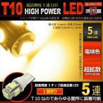 期間中ポイント最大15倍!T10 LED バルブ 3チップ SMD 5連-電球色 メール便対応可能/孫市屋