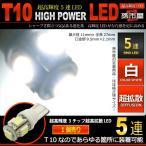 T10 LED バルブ 3チップ SMD 5連-白/ホワイト 車12V ポジションランプ ルームランプ ナンバー灯 ライセンスランプ 等/孫市屋
