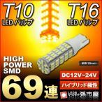 T16/T10 LED ハイパワーSMD69連 アンバー/黄 無極性 12V-24V 車 ウインカーランプ メール便対応可能/孫市屋