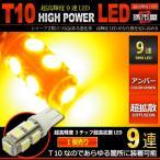 T10 LED バルブ 3チップ SMD 9連-アンバー/黄 サイドマーカー サイドウインカー ウインカーランプ 等 車12V T10 ウェッジ球/孫市屋