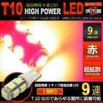 T10 LED バルブ 3チップ SMD 9連-赤/レッド 車12V T10 ウェッジ球/孫市屋