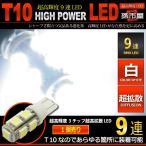 T10 LED バルブ 3チップ SMD 9連-白/ホワイト 車12V ポジションランプ ルームランプ ナンバー灯 ライセンスランプ 等/孫市屋