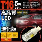 T16 LEDバルブ バックランプ 白 ホワイト CREE社製チップ搭載/孫市屋