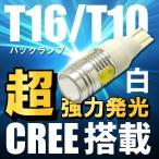 T16 バックランプ LED ホンダ NBOX 用 LED(JF1・2) (LBX5-W)
