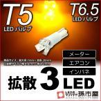 T5 LED T6.5 LED 拡散3LED アンバー 黄 / メーター球 エアコン インバネ メーターランプ / 孫市屋