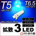 期間中ポイント最大15倍!T5 LED T6.5 LED 拡散3LED 青 ブルー / メーター球 エアコン インバネ メーターランプ / 孫市屋