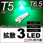 T5 LED T6.5 LED 拡散3LED 緑 グリーン / メーター球 エアコン インバネ メーターランプ / 孫市屋