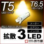 T5 LED T6.5 LED 拡散3LED 電球色 /メーター球 エアコン インバネ メーターランプ / 孫市屋