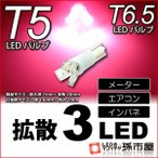T5 LED T6.5 LED 拡散3LED ピンク / メーター球 エアコン インバネ メーターランプ / 孫市屋
