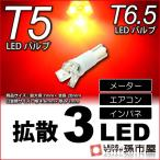 T5 LED T6.5 LED 拡散3LED 赤 レッド / メーター球 エアコン インバネ メーターランプ / 孫市屋