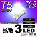 T5 LED T6.5 LED 拡散3LED 紫 パープル / メーター球 エアコン インバネ メーターランプ / 孫市屋
