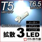 T5 LED T6.5 LED 拡散3LED 白 ホワイト / メーター球 エアコン インバネ メーターランプ / 孫市屋