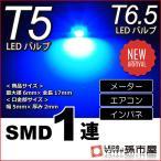 T5 SMD 1連 青 ブルー 【T5】 【T6.5】 バルブ DC12V 車 エアコン インバネ メーター10P05Dec15 【孫市屋】●(LC07-B)
