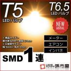 T5 SMD 1連 電球色 【T5】 【T6.5】 バルブ DC12V 車 エアコン インバネ メーター10P05Dec15 【孫市屋】●(LC07-H)