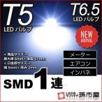 T5 SMD 1連 白 ホワイト 【T5】 【T6.5】 バルブ DC12V 車 エアコン インバネ メーター10P05Dec15 【孫市屋】●(LC07-W)