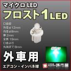 LED 外車用マイクロLED 【フロスト】1LED 緑【孫市屋】