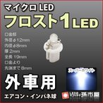 LED 外車用マイクロLED 【フロスト】1LED 白【孫市屋】