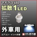 ショッピングLED LED 外車用マイクロLED 拡散1LED 白【孫市屋】
