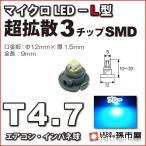 ショッピングLED LED T4.7 マイクロLED L型 3チップSMD拡散タイプ 青 ブルー/孫市屋 メーター球 インパネ エアコン メーター ランプ 1球単品