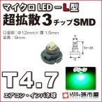 ショッピングLED LED T4.7 マイクロLED L型 3チップSMD拡散タイプ 緑 グリーン/孫市屋 メーター球 インパネ エアコン メーター ランプ 1球単品