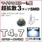 ショッピングLED LED T4.7 マイクロLED L型 3チップSMD拡散タイプ ホワイト 白/孫市屋 メーター球 インパネ エアコン メーター ランプ 1球単品